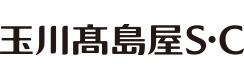 玉川高島屋S・C